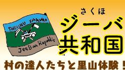 さくほジーバ共和国 村の達人たちと里山体験!