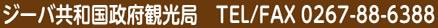 ジーバ共和国政府観光局 TEL/FAX 0267-88-6388