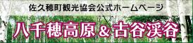 佐久穂町観光協会公式ホームページ